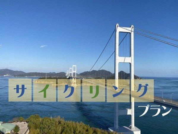【サイクリングプラン】…しまなみ海道のサイクリングにぴったり!