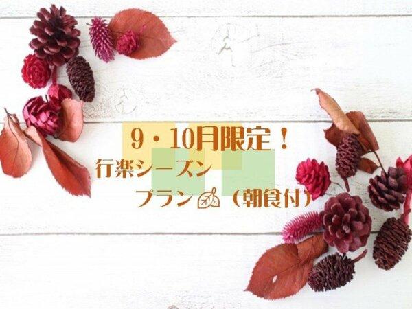 9・10月限定!行楽シーズンプラン(朝食付)