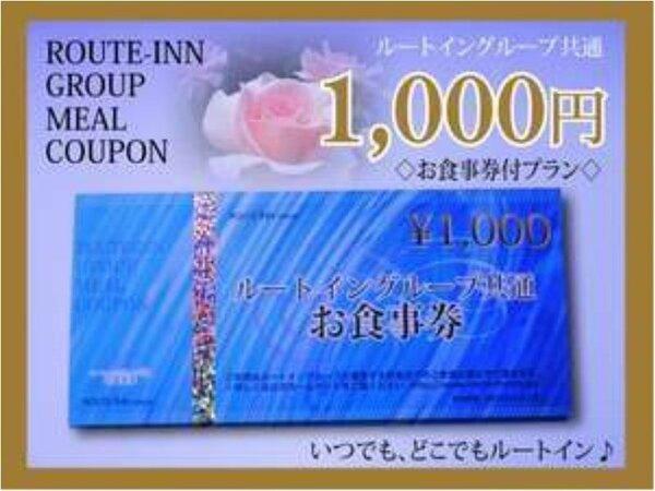 1泊1名様に付き1,000円分のお食事券が付くルートイングループ共通お食事券(1000円)