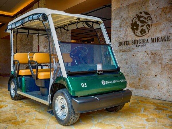 ホテルカート/周辺施設への移動にレンタルカートをご用意しております。