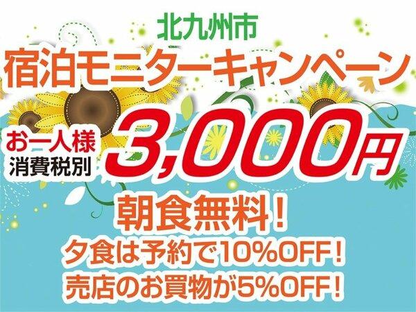 北九州市宿泊モニターキャンペーン