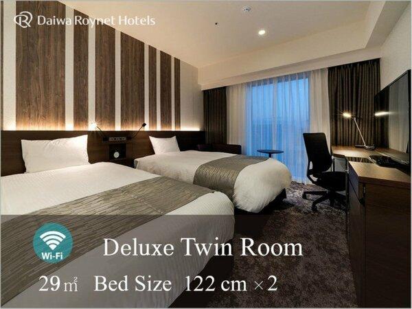 デラックスツイン/29平米/ベッド幅122cm