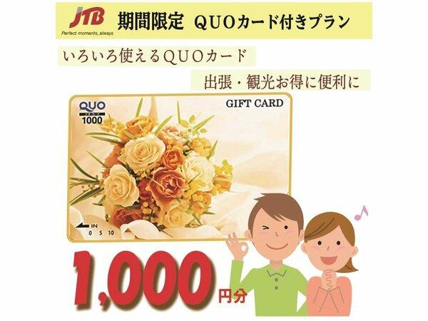 期間限定QUOカードプラン