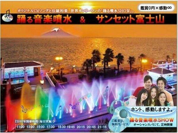 音楽噴水ショー  オーシャンスパにて昼・夜開催のショーは見ごたえ有りです!