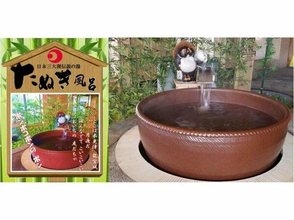 龍宮の湯に「たぬき風呂」誕生!!!
