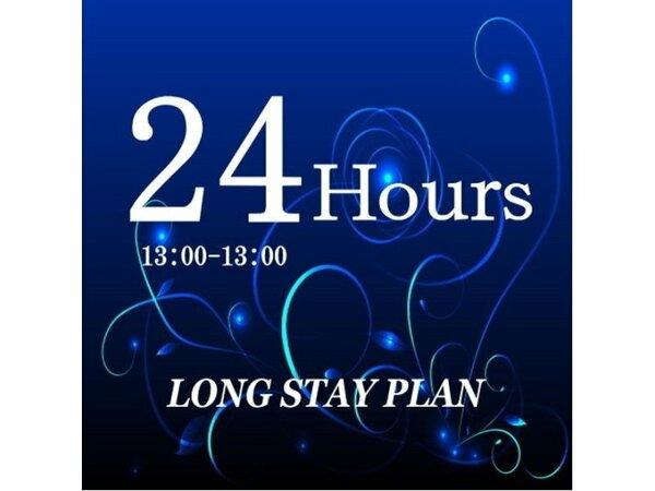 13時チェックイン⇒翌13時アウトの最大24時間滞在プラン
