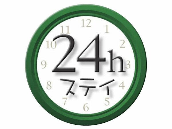 チェックインが13時~可能!そしてチェックアウトも13時までOK!最大24時間滞在できます♪
