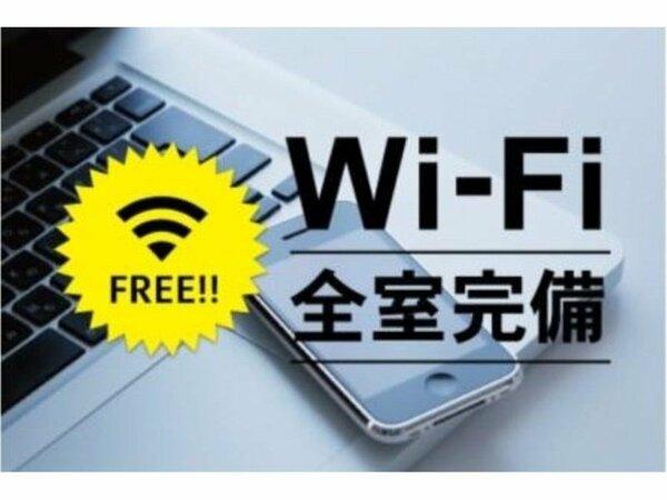 全客室・ロビーでWi-Fiがご利用いただけます