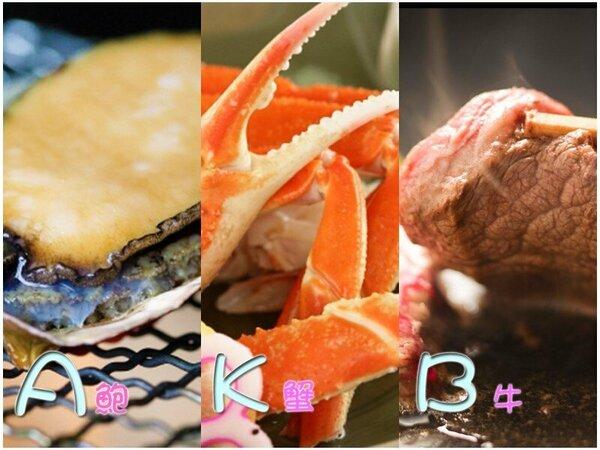 """◆AKB会席◆鮑♪ズワイ蟹♪氷見牛♪""""3大グルメ""""が勢ぞろい!センターを決めるのは【あなたの舌♪】"""