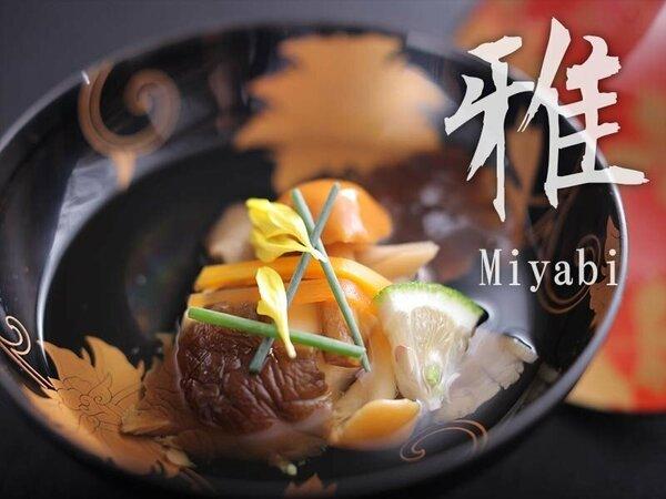【雅:お吸い物】輪島塗「牡丹蒔絵吸物椀」にはられた延楽伝統の出汁。